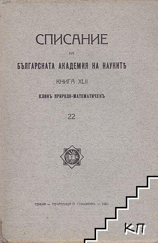 Списание на Българската академия на науките. Кн. 22 / 1930