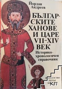 Българските ханове и царе VII-XIV