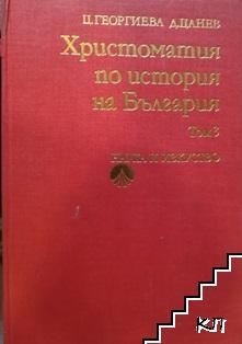 Христоматия по история на България. Том 3