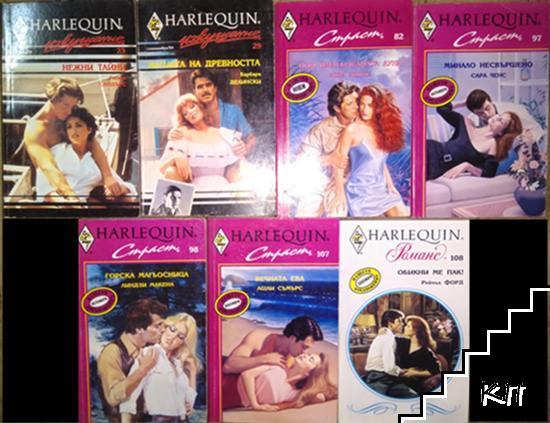"""Поредица """"Harlequin"""". Комплект от 7 книги"""