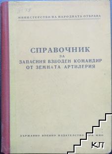 Справочник за запасния взводен командир от земната артилерия