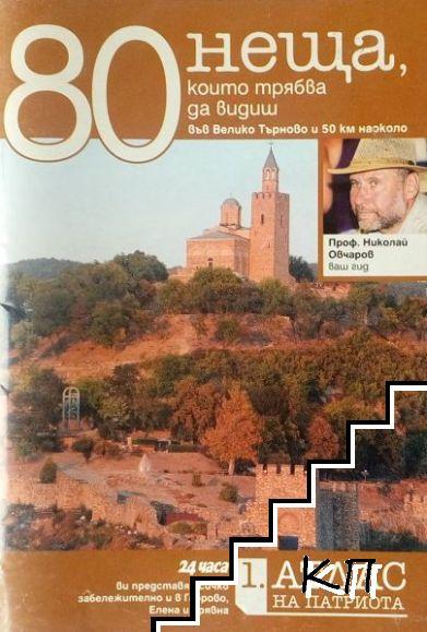 80 неща, които трябва да видиш във Велико Търново и 50 км наоколо