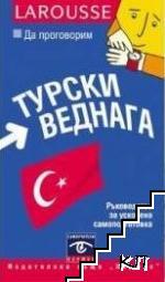 Да проговорим турски веднага