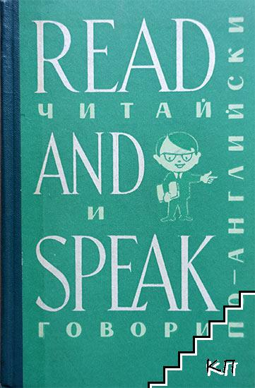 Read and Speak. Читай и говори по английски. Вып. 7