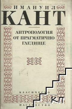 Антропология от прагматично гледище