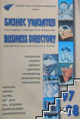 Бизнес указател. Кърджали, Ардино, Джебел, Кирково, Крумовград, Момчилград, Черноочене. 1997-1998