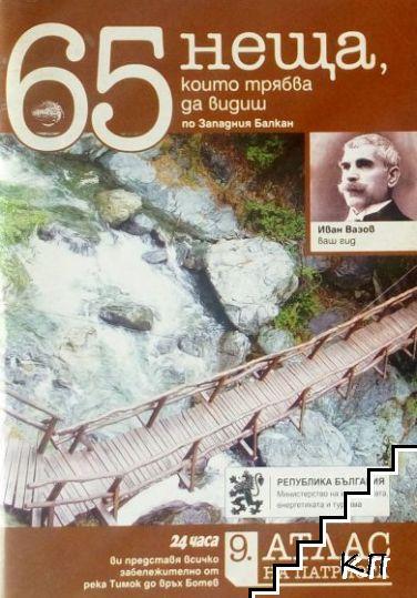 65 неща, които трябва да видиш по Западния Балкан