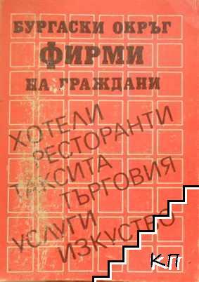 Бургаски окръг. Фирми на граждани