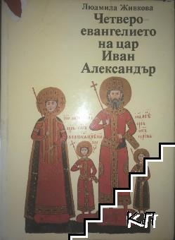 Четвероевангелието на цар Иван Александър