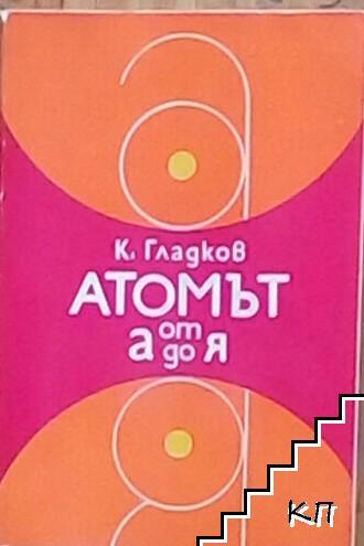 Атомът от А до Я