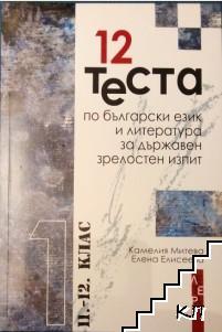 12 теста по български език и литература за държавен зрелостен изпит за 11.-12. клас. Част 1