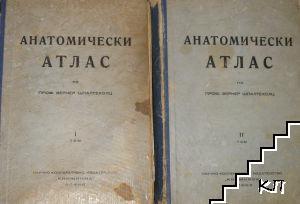 Анатомически атлас. Том 1-2
