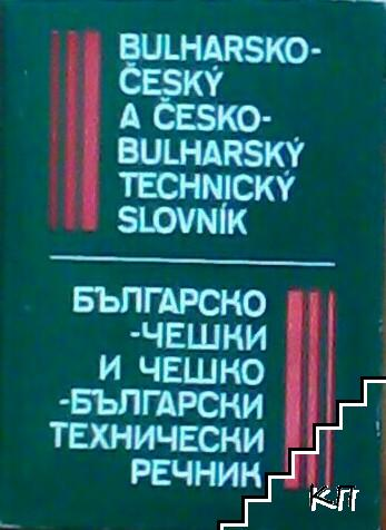 Българско-чешки и чешко-български технически речник
