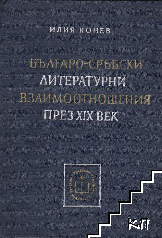 Българо-сръбски литературни взаимотношения през XIX век