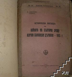 Исторически прегледъ на войната на България срещу всички балкански държави 1913 г.