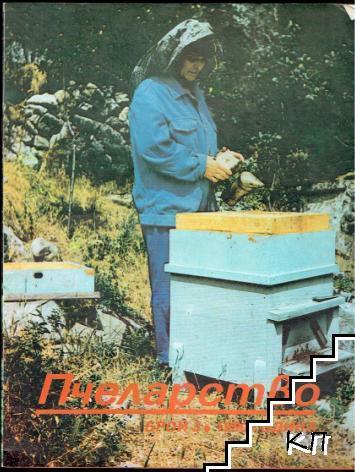 Пчеларство. Бр. 3 / 1990