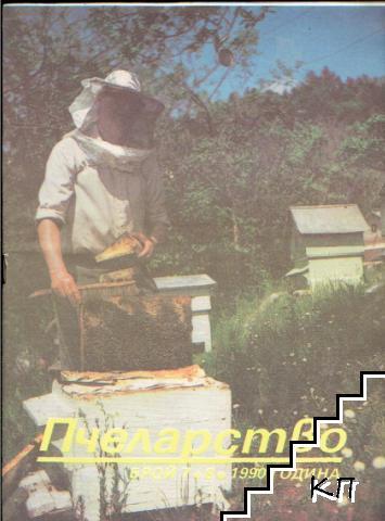 Пчеларство. Бр. 7-8 / 1990