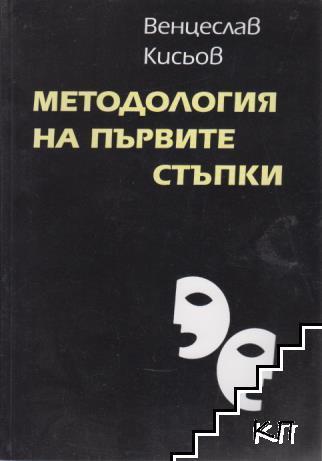 Методология на първите стъпки