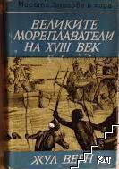 Великите мореплаватели на ХVIII век