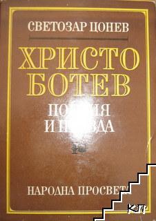 Христо Ботев: Поезия и правда