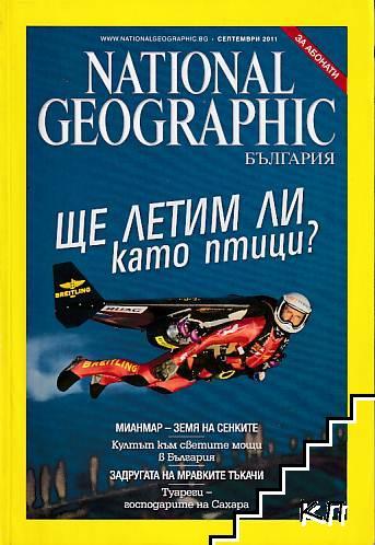 National Geographic - България / септември 2011