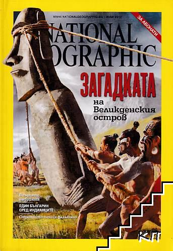 National Geographic - България / юли 2012