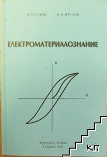 Електроматериалознание