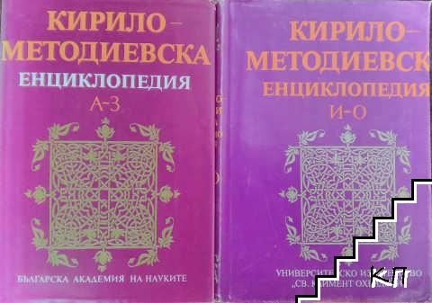 Кирило-Методиевска енциклопедия. Том 1-2