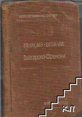 Petit dictionnaire Français-Bulgare