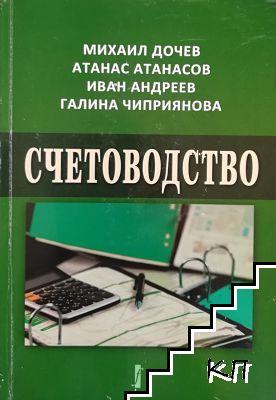 Счетоводство / Справочник по счетоводство