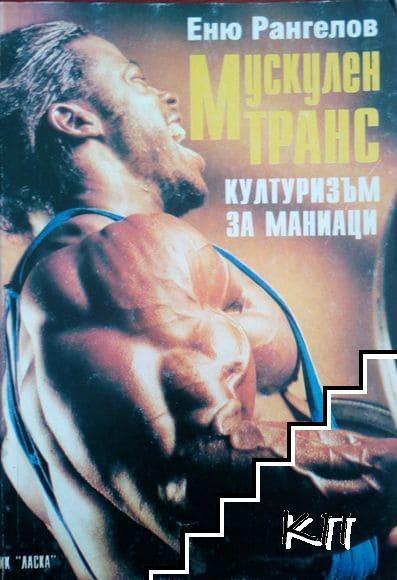 Мускулен транс