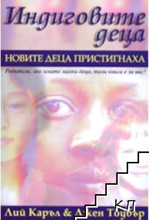 Индиговите деца. Книга 1