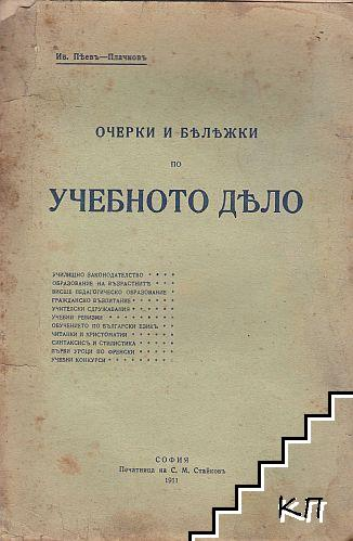 Очерки и бележки по учебното дело
