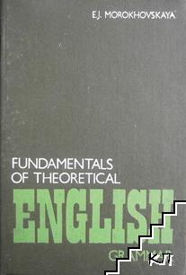 Fundamentals of Theoretical English