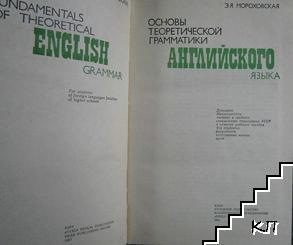 Fundamentals of Theoretical English (Допълнителна снимка 1)