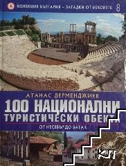 Колекция България - загадки от вековете. Том 8: 100 национални туристически обекта
