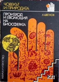 Произход и еволюция на биосферата