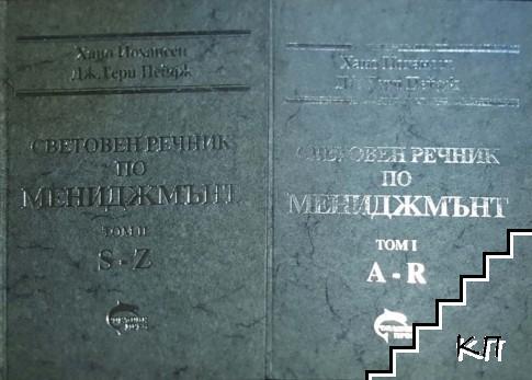 Световен речник по икономикс. Том 1-2 / Световен речник по мениджмънт. Том 1-2