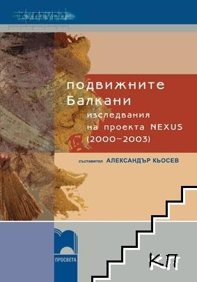 Подвижните Балкани: Изследвания на проекта NEXUS (2000-2003)