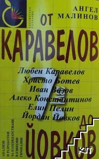 От Каравелов до Йовков