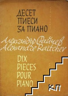 Десет пиеси за пиано / Dix Pieces Pour Piano