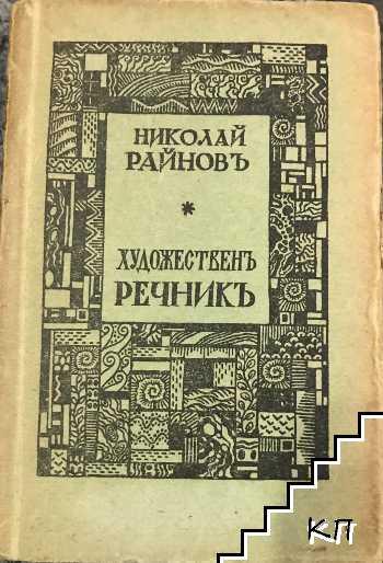 Художественъ речникъ