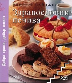 Здравословни печива