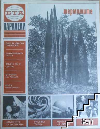 Паралели. Бр. 33 / 1982