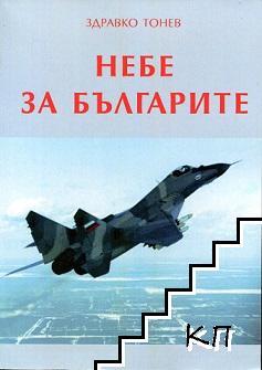 Небе за българите