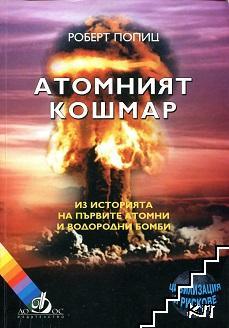 Атомният кошмар