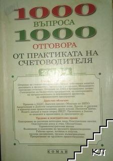 1000 въпроса - 1000 отговора от практиката на счетоводителя 2004
