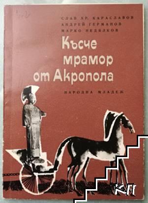 Късче мрамор от Акропола