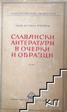 Славянски литератури в очерки и образци. Част 2: От 1848 година до Великата Октомврийска социалистическа революция