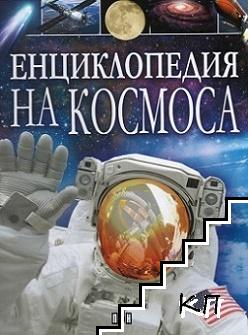 Енциклопедия на Космоса